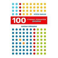Уэйншенк С.: 100 главных принципов дизайна. 2-е издание