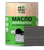 Масло интерьерное для обработки древесины Цвет: Серый графит Н-10