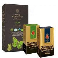 Три упаковки молотого кофе - выгодное предложение