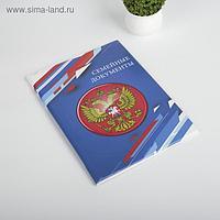 Папка для семейных документов, 4 комплекта, цвет синий