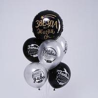 Набор шаров 'Звезда по жизни', фольга, латекс, набор 6 шт.
