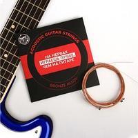 Струны для акустической гитары 'На нервах играешь лучше', 6 шт