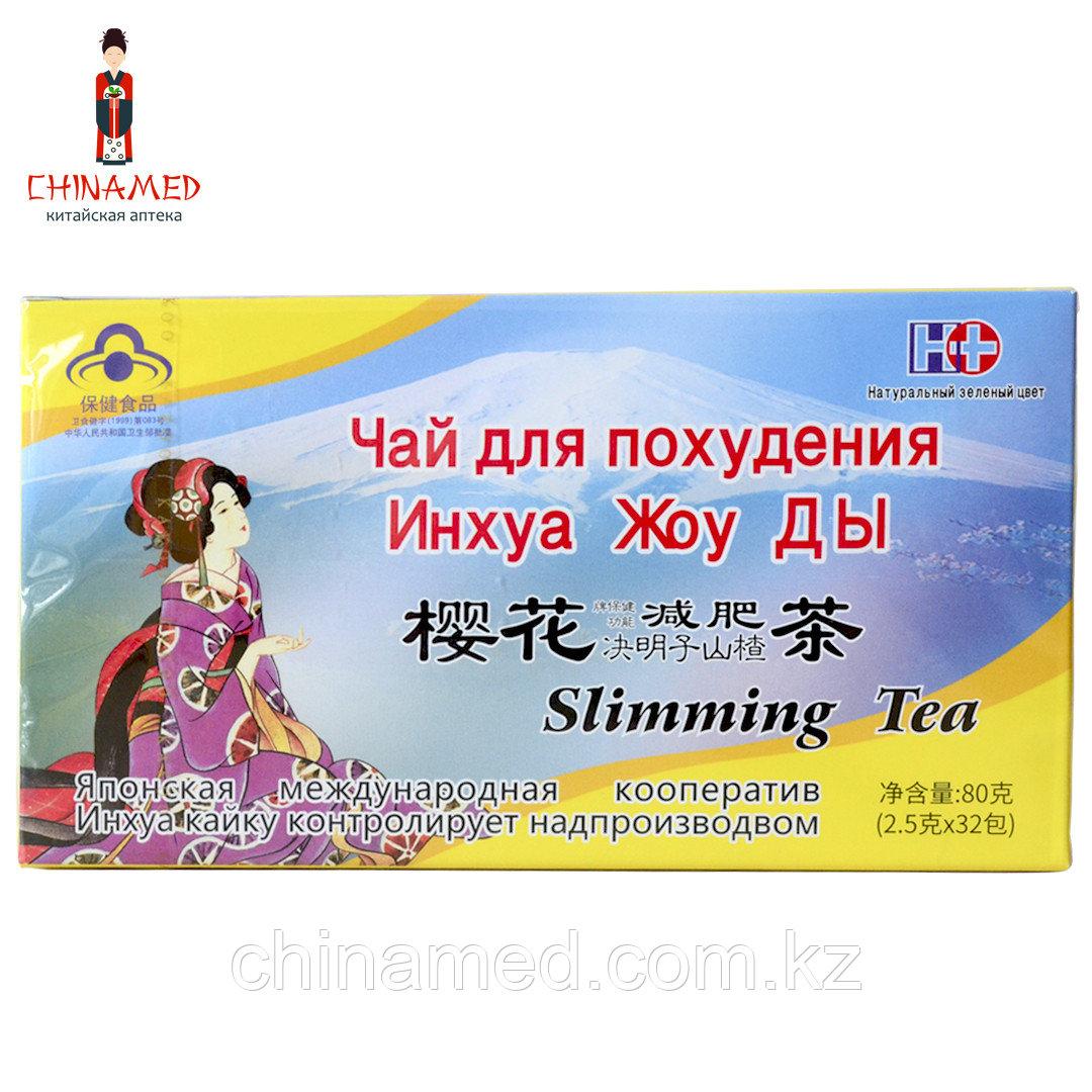 Инхуа Жоу Ды Чай для похудения