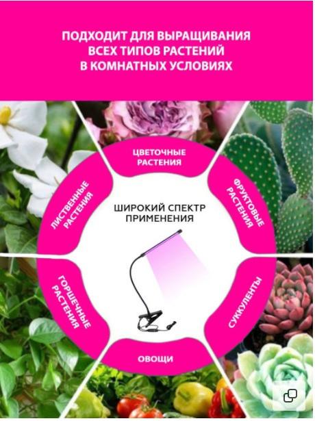 Фито-светильник для растений с регулируемым зажимом, одноламповый.