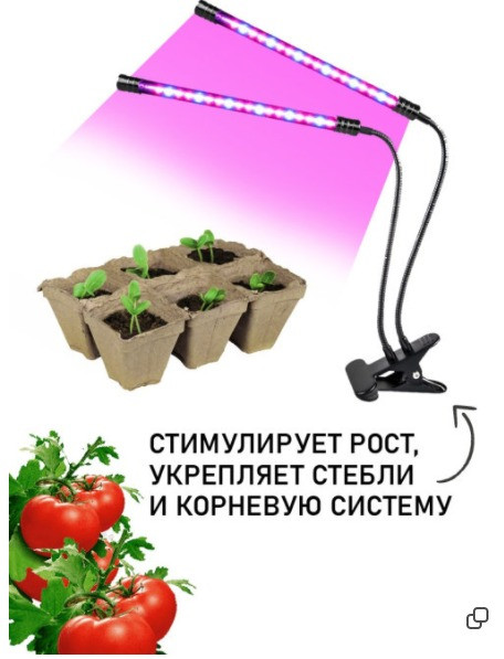 Двойная фито лампа, светодиодная, с регулируемым зажимом.