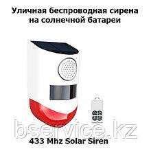 Беспроводная уличная сирена на солнечной батареи