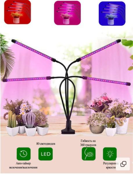 Четырехламповая фито лампа, светодиодная, с регулируемым зажимом.