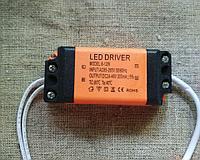 Драйвер для светильника 300mA DC24-48V 12-18W на 220 В
