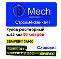 Шланг для подачи раствора, бетона, для стяжки Semperit SM40 д.65, фото 2