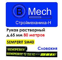 Шланг для подачи раствора, бетона, для стяжки Semperit SM40 д.65, фото 1