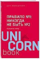 Книга «Правило №1 - никогда не быть №2, о секретах побед», Дэн Мильштейн, Мягкий переплет