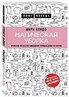 Книга «Магическая уборка. Японское искусство наведения порядка дома и в жизни», Мари Кондо, Мягкий переплет