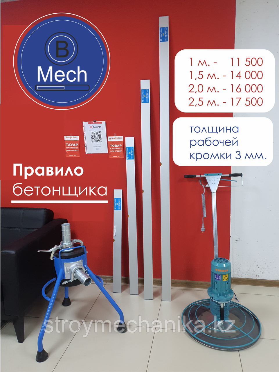 Профессиональное правило 1 м., 2 м., 2,5 м., 3 м., правило для стяжки и раствора