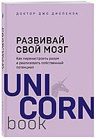 Книга «Развивай свой мозг», Джон Диспенза, Мягкий переплет