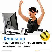 """Компьютерные курсы """"Пользователь ПК"""""""