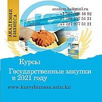 Семинар по Госзакупкам 2021 в Алматы