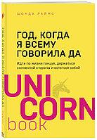Книга «Год, когда я всему говорила ДА», Шонда Раймс, Мягкий переплет