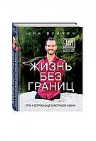 Книга «Жизнь без границ. Путь к потрясающе счастливой жизни», Ник Вуйчич, Твердый переплет