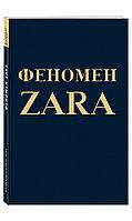 Книга «Феномен ZARA», О'Ши Ковадонга, Мягкий переплет