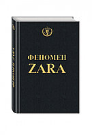 Книга «Феномен ZARA», О'Ши Ковадонга, Твердый переплет