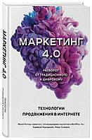 Книга «Маркетинг 4.0.», Котлер Филип, Картаджайа Хермаван, Сетиаван Айвен, Твердый переплет