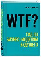Книга «WTF?: Гид по бизнес-моделям будущего», Тим О'Рейли, Твердый переплет
