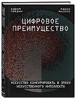 Книга «Цифровое преимущество. Искусство конкурировать в эпоху искусственного интеллекта» Янсити М., Лахани К.
