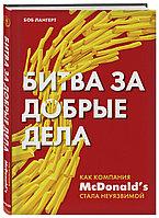 Книга «Битва за добрые дела. Как компания МсDonalds стала неуязвимой», Боб Лангерт, Твердый переплет