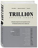 Книга «Trillion Dollar Coach», Эрик Шмидт, Джонатан Розенберг, Алан Игл, Твердый переплет