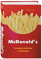 Книга «McDonald's. Между хейтом и хайпом», Боб Лангерт, Твердый переплет