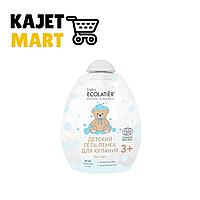 ECOLATIER BABY Детский Гель-пенка для купания 3+ (Ecocert), 250 мл, дой-пак