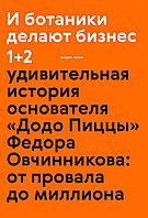 Книга «И ботаники делают бизнес 1+2», Максим Котин