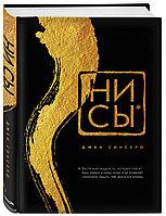 """Книга """"НИ СЫ"""", Джен Синсеро, Подарочное издание, Твердый переплет"""