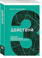 Книга «Действуй! Реализуй свой потенциал и добейся задуманного», Ицхак Пинтосевич, Мягкий переплет
