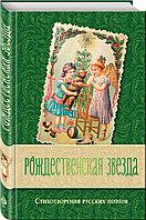 Книга «Рождественская звезда. Стихотворения русских поэтов» Фет А.А., Бунин И.А., Цветаева М.И. и др.
