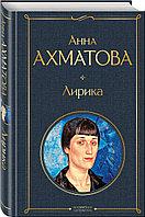 Книга «Лирика», Анна Ахматова, Твердый переплет