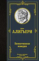 Книга «Божественная комедия», Данте Алигьери, Твердый переплет