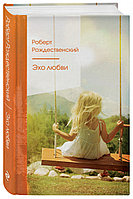 Книга «Эхо любви», Роберт Рождественский, Твердый переплет