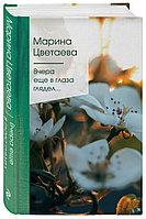 Книга «Вчера еще в глаза глядел...», Марина Цветаева, Твердый переплет
