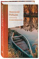 Книга «Стихотворения», Николай Рубцов, Твердый переплет