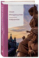 Книга «Избранное», Осип Мандельштам, Твердый переплет
