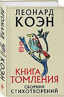 Книга «Книга томления», Леонард Коэн, Твердый переплет