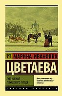 Книга «Под лаской плюшевого пледа», Марина Цветаева, Мягкий переплет