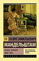 Книга «Нежнее нежного лицо твое...», Осип Мандельштам, Мягкий переплет
