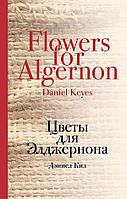 Дэниел Киз: Цветы для Элджернона.