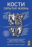 Свитек Б.: Кости: скрытая жизнь. Все о строительном материале нашего скелета, который расскажет, кто мы и как