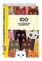 Книга «100 стихотворений о животных» Пушкин А.С., Блок А.А., Ахматова А.А. и др., Твердый переплет