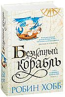 Хобб Р.: Сага о живых кораблях. Книга 2. Безумный корабль