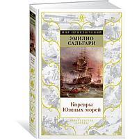 Сальгари Э.: Корсары Южных морей