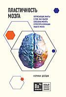 Дойдж Н.: Пластичность мозга. Потрясающие факты о том, как мысли способны менять структуру и функции нашего